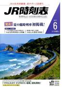 JR時刻表 2017年 06月号 [雑誌]