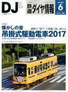 鉄道ダイヤ情報 2017年 06月号 [雑誌]