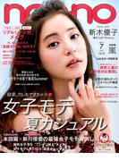 non-no (ノンノ) 2017年 07月号 [雑誌]
