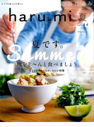 栗原はるみ haru_mi (ハルミ) 2017年 07月号 [雑誌]