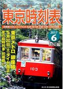 My LINE (マイライン) 東京時刻表 2017年 06月号 [雑誌]
