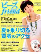 ビーズ friend (フレンド) 2017年 07月号 [雑誌]
