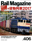 Rail Magazine (レイルマガジン) 2017年 07月号 [雑誌]