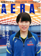 AERA (アエラ) 2017年 5/22号 [雑誌]