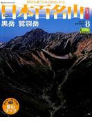 週刊日本百名山 改訂新版 2017年 6/18号 [雑誌]