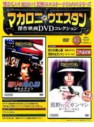 マカロニ・ウエスタン傑作映画DVDコレクション 2017年 6/18号 [雑誌]