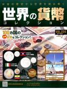 世界の貨幣コレクション 2017年 5/24号 [雑誌]
