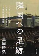 隣国への足跡 ソウル在住35年日本人記者が追った日韓歴史事件簿
