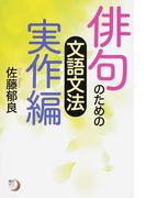 俳句のための文語文法実作編 (角川俳句ライブラリー)