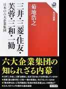 三井・三菱・住友・芙蓉・三和・一勧 日本の六大企業集団 (角川選書)