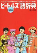 ビートルズ語辞典 ビートルズにまつわる言葉をイラストと豆知識でヤァ!ヤァ!ヤァ!と読み解く