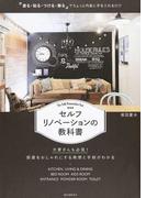 セルフリノベーションの教科書 「塗る・貼る・つける・飾る」でちょっと内装に手を入れるだけ 大家さんも必見!部屋をおしゃれにする発想と手段がわかる