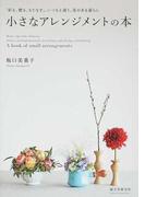 小さなアレンジメントの本 「彩る、贈る、もてなす」。いつもと違う、花のある暮らし