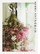 花の壁飾りスワッグの作り方 植物を重ねて束ねる、お洒落なインテリア
