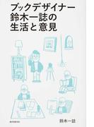 ブックデザイナー鈴木一誌の生活と意見 2005−2016