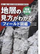 地層の見方がわかるフィールド図鑑 岩石・地層・地形から地球の成り立ちや活動を知る 増補改訂版