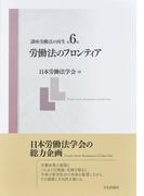 講座労働法の再生 第6巻 労働法のフロンティア