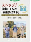 ストップ!日米FTAと「安倍農政改革」 私たちの提案 TPP・日米FTA 農協解体 価格保障 米政策 種子法廃止 (農民連ブックレット)