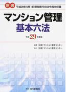 新選マンション管理基本六法 平成29年度版