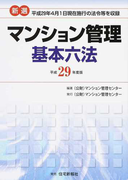 平成29年版 新選マンション管理六法