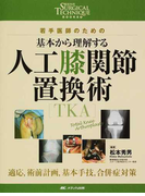 若手医師のための基本から理解する人工膝関節置換術〈TKA〉 適応,術前計画,基本手技,合併症対策 (整形外科SURGICAL TECHNIQUE BOOKS)