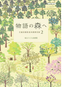物語の森へ (児童図書館基本蔵書目録)
