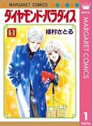 【全1-3セット】ダイヤモンド・パラダイス(マーガレットコミックスDIGITAL)