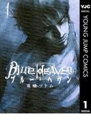 【全1-3セット】Blue Heaven(ヤングジャンプコミックスDIGITAL)