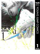 【全1-4セット】GOKUSAI(ヤングジャンプコミックスDIGITAL)