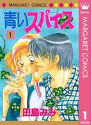 【全1-2セット】青いスパイス(マーガレットコミックスDIGITAL)