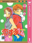 【全1-10セット】恋する1/4(マーガレットコミックスDIGITAL)