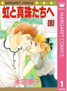 【1-5セット】虹と真珠たちへ(マーガレットコミックスDIGITAL)