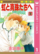 【全1-6セット】虹と真珠たちへ(マーガレットコミックスDIGITAL)