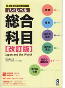 日本留学試験対策問題集ハイレベル総合科目(改訂版)