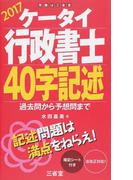ケータイ行政書士40字記述 過去問から予想問まで 2017
