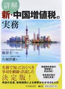 詳解新・中国増値税の実務