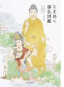 ときめく御仏図鑑 (Tokimeku Zukan+)