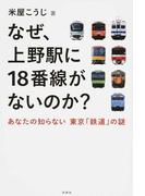 なぜ、上野駅に18番線がないのか? あなたの知らない東京「鉄道」の謎