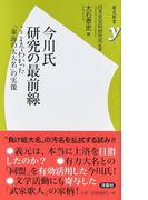 今川氏研究の最前線 ここまでわかった「東海の大大名」の実像 (歴史新書y)(歴史新書y)