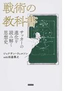 戦術の教科書 サッカーの進化を読み解く思想史