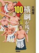 大相撲横綱が残す100の言葉