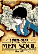 【全1-3セット】SEVEN☆STAR MEN SOUL