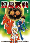 【全1-6セット】幻魔大戦 Rebirth(少年サンデーコミックススペシャル)