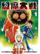 【全1-5セット】幻魔大戦 Rebirth(少年サンデーコミックススペシャル)