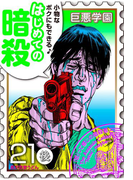 【6-10セット】巨悪学園【SiN学期】 分冊版