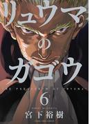 【6-10セット】リュウマのガゴウ(YKコミックス)