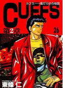 【301-305セット】CUFFS-傷だらけの地図-(ヤング宣言)