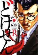 【全1-2セット】どげせんR(YKコミックス)
