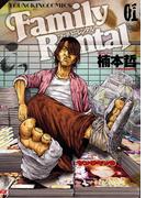 【全1-2セット】ファミリーレンタル(YKコミックス)