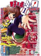 【全1-2セット】野球+プラス!(YKコミックス)